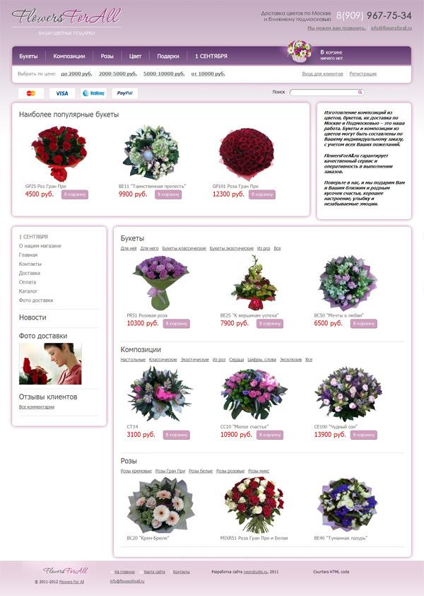 Интернет магазин цветов flowersforall ru